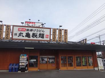 丸亀製麺 武蔵村山店の画像1