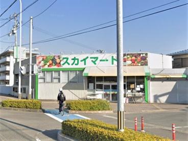 スカイマート 安宅店の画像1