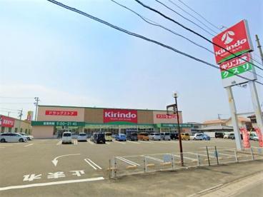 キリン堂 北島店の画像1