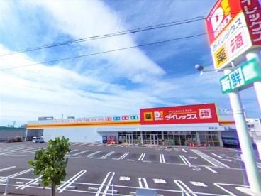 ダイレックス 沖浜店の画像1