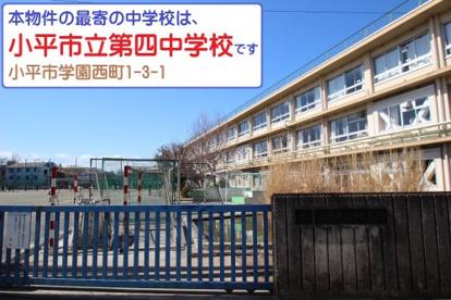 小平第四中学校の画像1