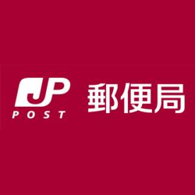 東住吉矢田五郵便局の画像1