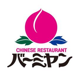 【2/5オープン】バーミヤン 湯里店の画像1