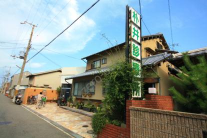 朴井診療所の画像3