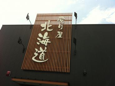 あぶりや 北海道の画像1