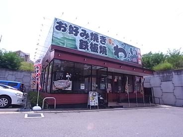 錦わらい垂水店の画像1