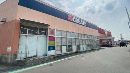 クリエイトSD(エス・ディー) 茅ケ崎萩園店の画像1