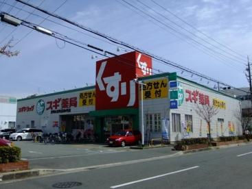 スギ薬局 尼崎水堂町の画像1