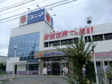 コジマ NEW鳴尾店の画像1
