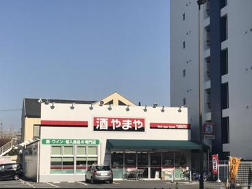 やまや 尼崎杭瀬店の画像1