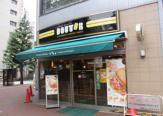ドトールコーヒーショップ三鷹北口店