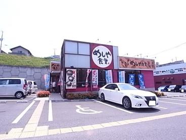 めしや食堂神戸多聞店の画像1