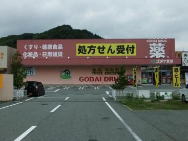 ゴダイ薬局篠山店の画像1