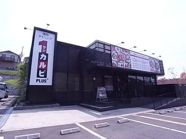 焼肉ダイニングワンカルビ垂水店の画像1