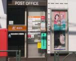 世田谷若林三郵便局