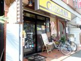 カレーハウスCoCo壱番屋 JR国分寺駅南口店