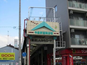 今里商店街の画像1