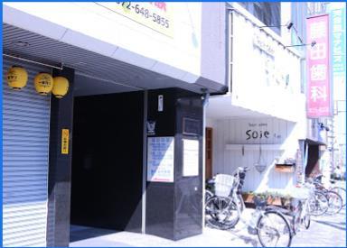 藤田歯科医院の画像1