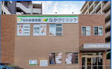 なかま保育園の画像1