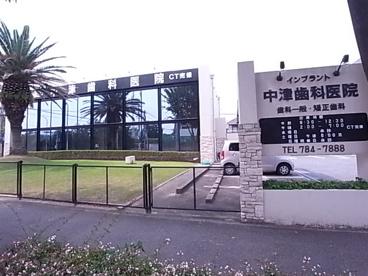 中津歯科医院の画像1