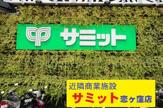 サミットストア 恋ヶ窪店