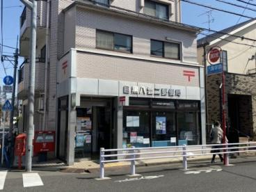 目黒八雲二郵便局の画像1