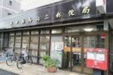 大田南馬込二郵便局