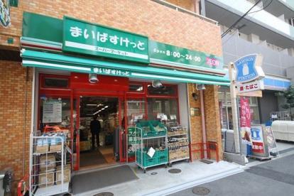 【12/18オープン】まいばすけっと 千駄木2丁目店の画像1