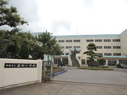 若松小学校の画像1