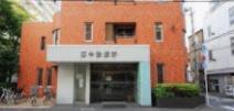 萩中診療所