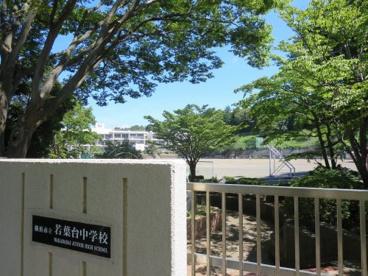 横浜市立若葉台中学校の画像1