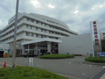東住吉森本病院の画像1