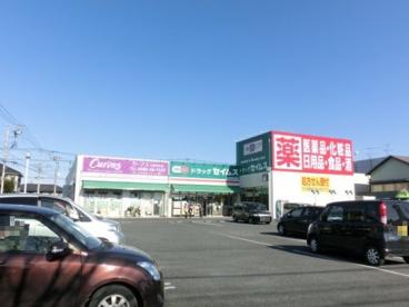 ドラッグセイムス 久喜本町店の画像1