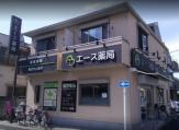 エース薬局大森店
