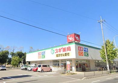 スギ薬局 豊中小曽根店の画像1