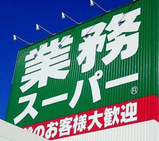 業務スーパー コザ店の画像1
