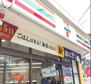 セブンイレブン 横浜大口仲町店の画像1