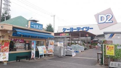 ケーヨーデイツー久喜店の画像1