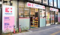 ココカラファイン ヨークフーズ新宿富久店