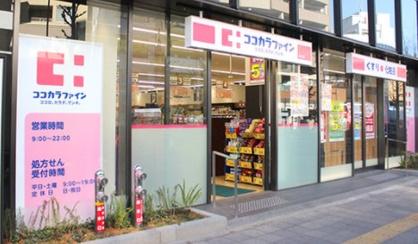 ココカラファイン ヨークフーズ新宿富久店の画像1