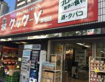 クックーY新宿店