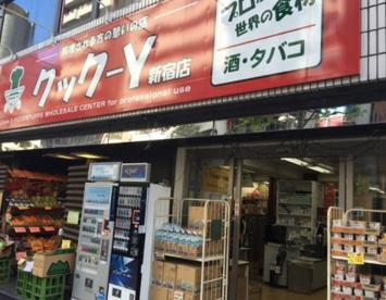 クックーY新宿店の画像1