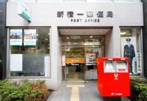 新宿一郵便局