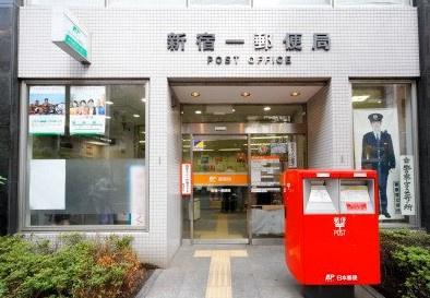 新宿一郵便局の画像1