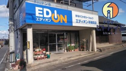 エディオン祈祷院店*の画像1