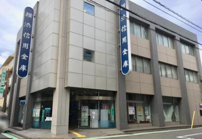横浜信用金庫大口支店の画像1