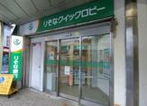【無人ATM】りそな銀行 大口通商店街出張所 無人ATM
