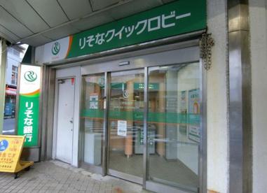 【無人ATM】りそな銀行 大口通商店街出張所 無人ATMの画像1