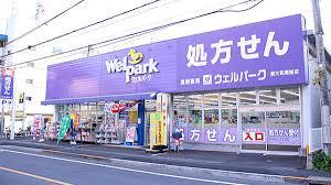 Welpark(ウェルパーク) 東大和南街店の画像1