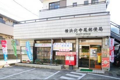 横浜西寺尾郵便局の画像1